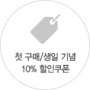 10%할인 쿠폰