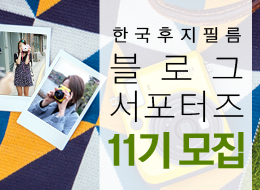 한국후지필름 블로그 서포터즈 11기 모집