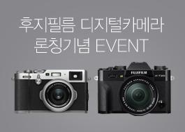 후지필름 디지털카메라 론칭기념 EVENT