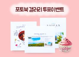 [포토북 갤러리 투표] 달콤한 추억한권