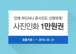 [롯데면세X후지필름] 사진인화 1만원 증정 이벤트