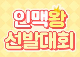 인맥왕 선발대회