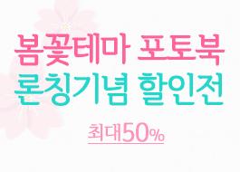 봄꽃테마 포토북 론칭기념 할인이벤트