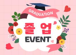 졸업 축하 이벤트