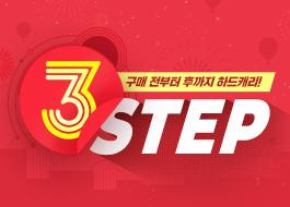 인스탁스 3 STEP 이벤트!