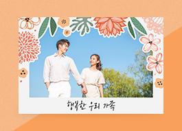 한국후지필름 마트 사진관 템플릿 사진&페이퍼 프레임 이벤트