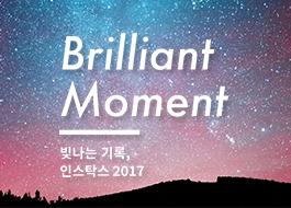 Brilliant Moment 빛나는 기록, 인스탁스 2017