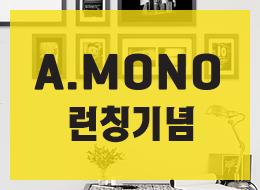 A.MONO 런칭기념 전품목 최대 30% 할인