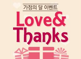가정의 달 이벤트 LOVE&THANKS