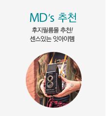 MD's 추천