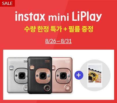 instax mini LiPlay 한정 수량 특가, 필름 증정