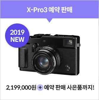 X-Pro3 예약 판매