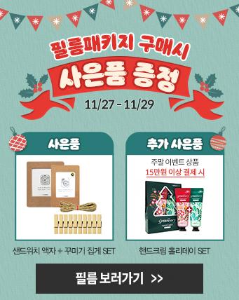 주말이벤트 11월 4주차(pc)