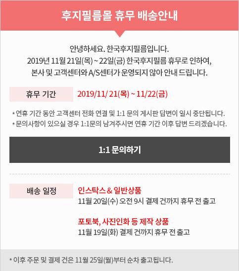 2019년 11월 한국후지필름몰 휴무 안내