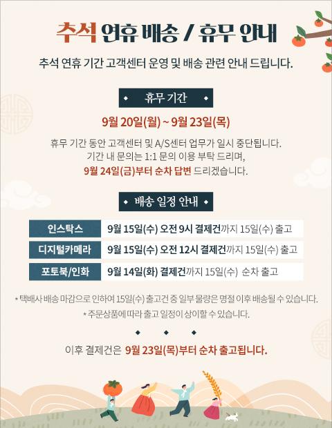 추석휴무 팝업 pc